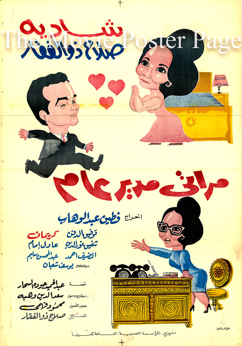 Pictured is an Egyptian promotional poster for the 1966 Fatin Abdel Wahab film My Wife the Director General starring Shadia as Esmat.