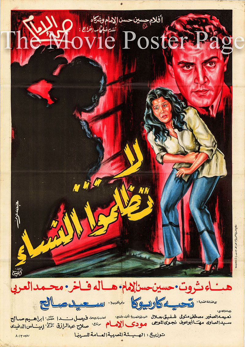 Pictured is an Egyptian promotional poster for the 1980 Hassan Al Imam film Don't Be Unfair to Women.