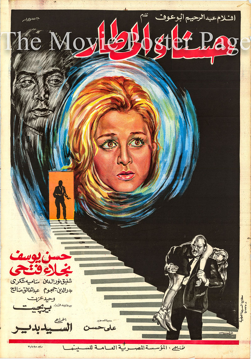 Pictured is an Egyptian promotional poster for the 1970 El Sayed Bedir film Beauty of the Airport [hosna' al-mattar], starring Naglaa Fathy.