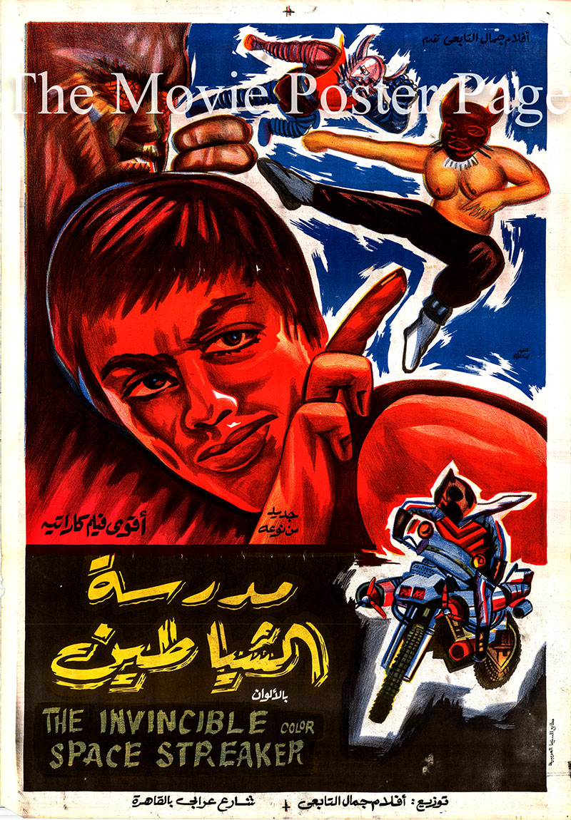 Pictured is an Egyptian movie poster for the 1977 Yu Chik-Lim film The Invincible Space Streaker starring Lin Hsiao-Hu.