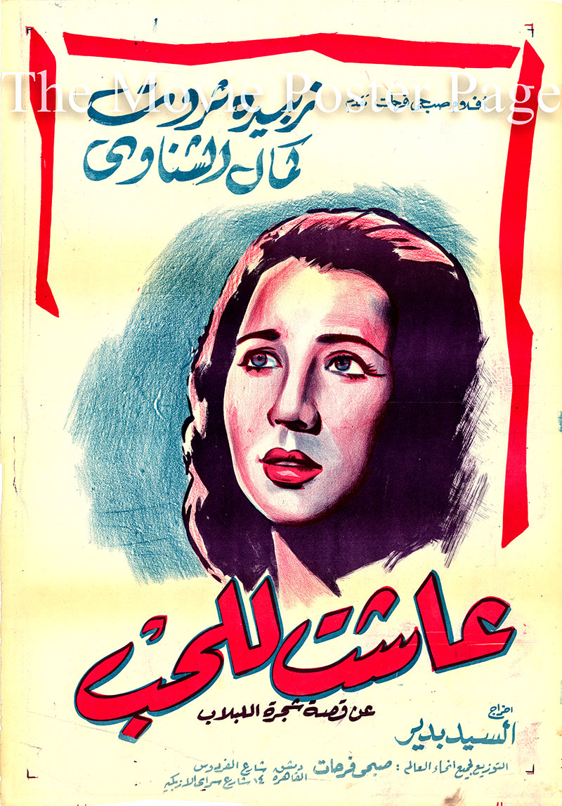 Pictured is an Egyptian promotional poster for the 1969 El Sayed Bedir film She Lived for Love, starring Zubaida Tharwat.