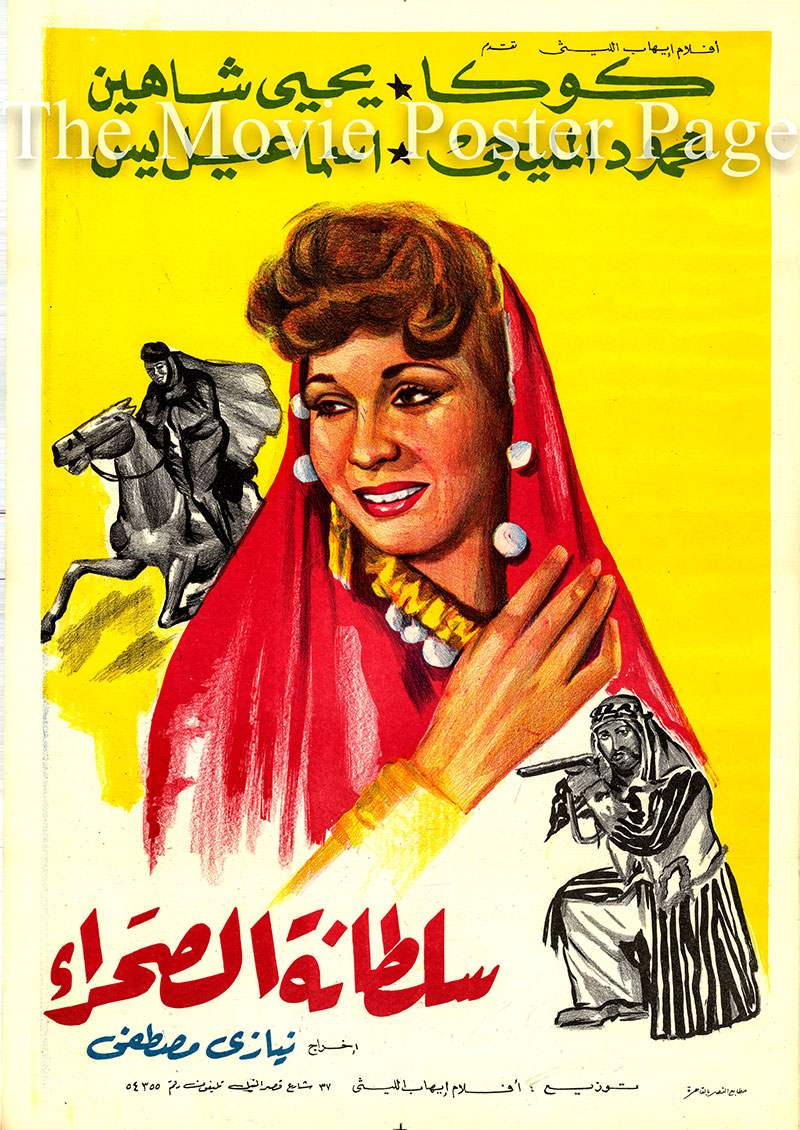Pictured is an Egyptian promotional poster for the 1947 Niazi Mostafa film Queen of the Desert starring Kouka.