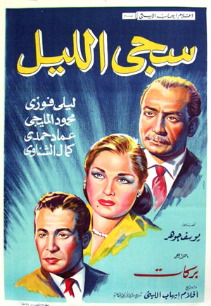 Pictured is an Egyptian promotional poster for the 1948 Henry Barakat film Quiet Nights starring Mahmoud El-Meliguy.