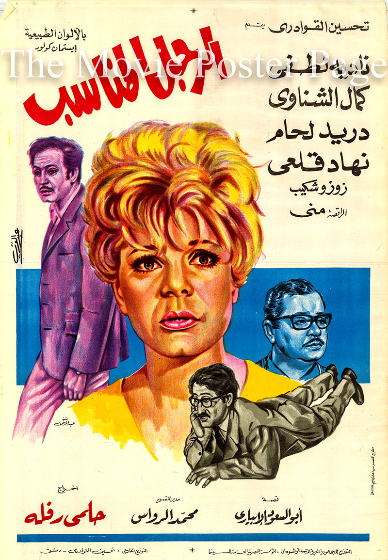 Pictured is an Egyptian promotional poster for the 1969 Helmy Rafla film The Right Man, starring Nadia Lutfi.