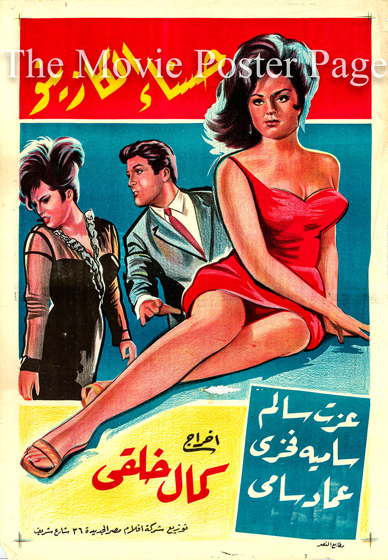 Pictured is an Egyptian promotional poster for the film Beauty of the Casino starring Ezzat Salem.