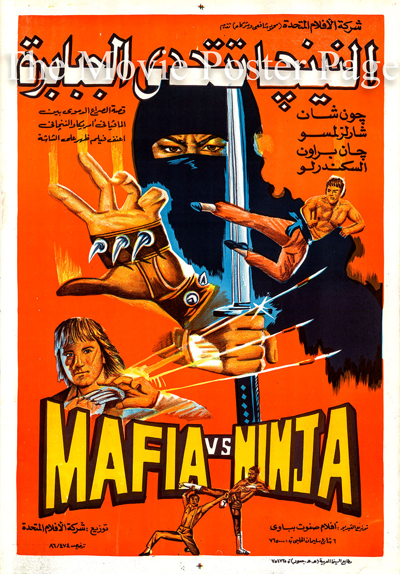 Pictured is an Egyptian promotional poster for the 1985 Robert Tai film Mafia vs. Ninja starring Alexander Lou.