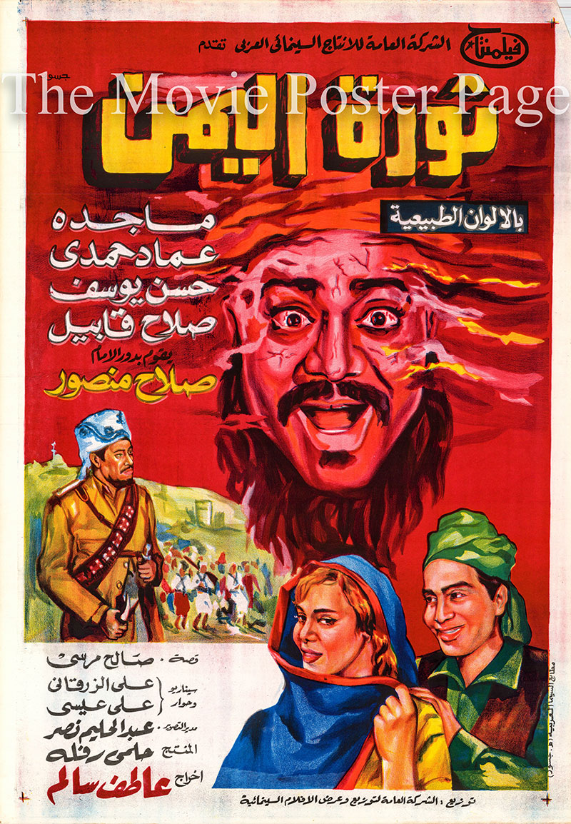 Pictured is an Egyptian promotional poster for the 1966 Atef Salem film Revolution in Yemen starring Magda.