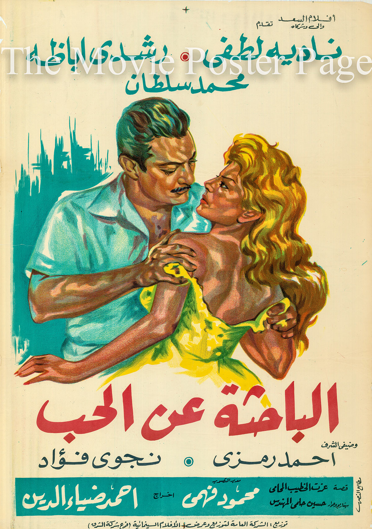 Pictured is an Egyptian promotional poster for the 1965 Ahmed Diaeddin film The Search for Love starring Nadia Lutfi.