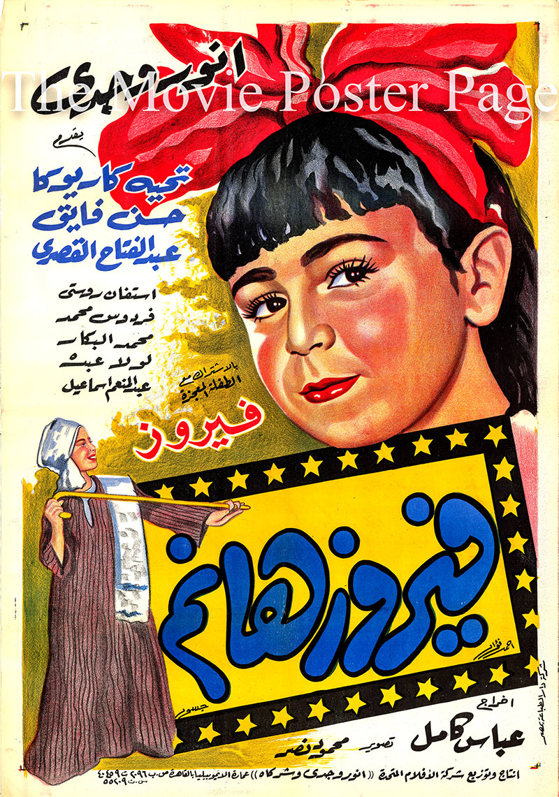 Pictured is an Egyptian promotional poster for the 1951 Abbas Kamel film Lady Fayrouz starring Fayrouz.