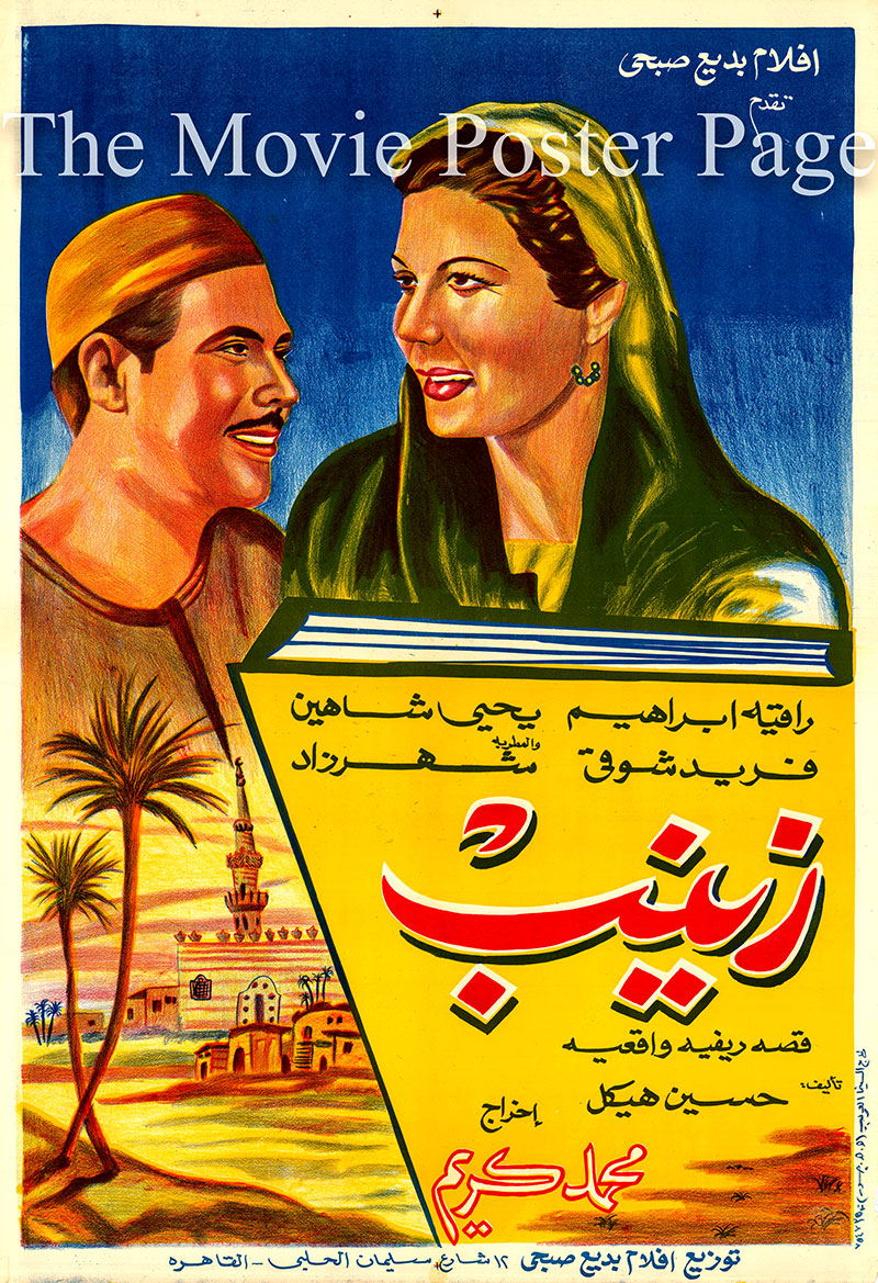 Pictured is an Egyptian promotional poster for the 1952 Mohammed Karim film Zeinab starring Raqiya Ibrahim.