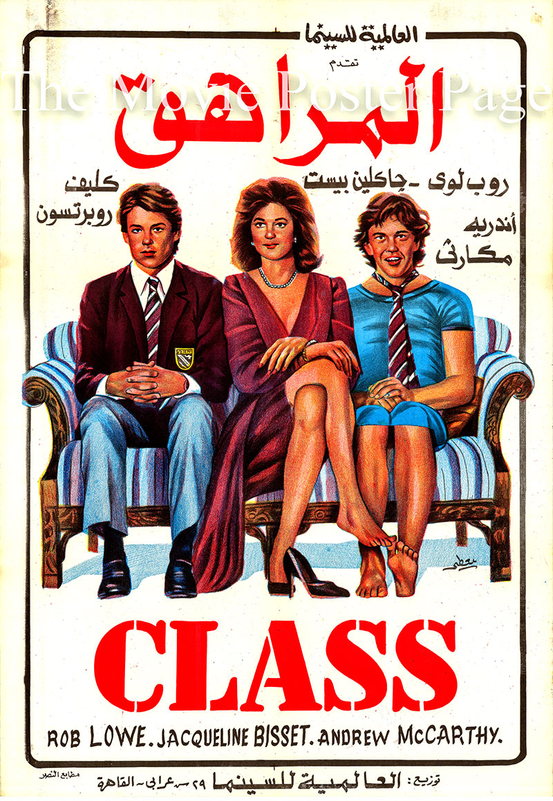 Pictured is an Egyptian promotional poster for the 1983 Lewis John Carlino film Class starring Rob Lowe.