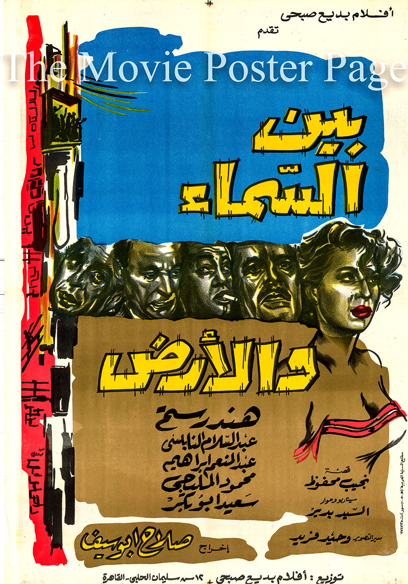 Pictured is an Egyptian promotional poster for the 1960 Salah Abouseif film Between Heaven and Earth starring Hind Rostom as Nahed Shukry.