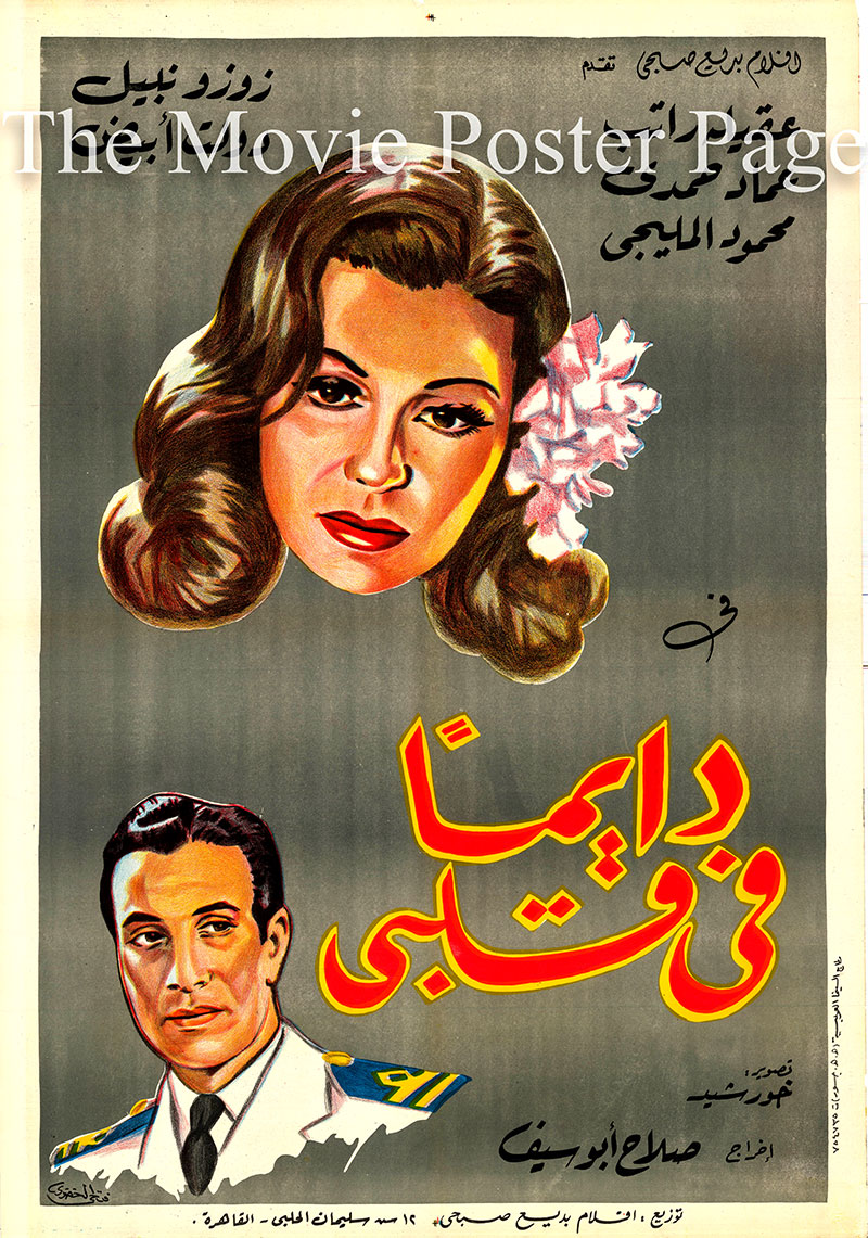 Pictured is an Egyptian promotional poster for the 1945 Salah Abouseif film Always in My Heart starring Aqila Ratib.  This film was the first by director Salah Abouseif.