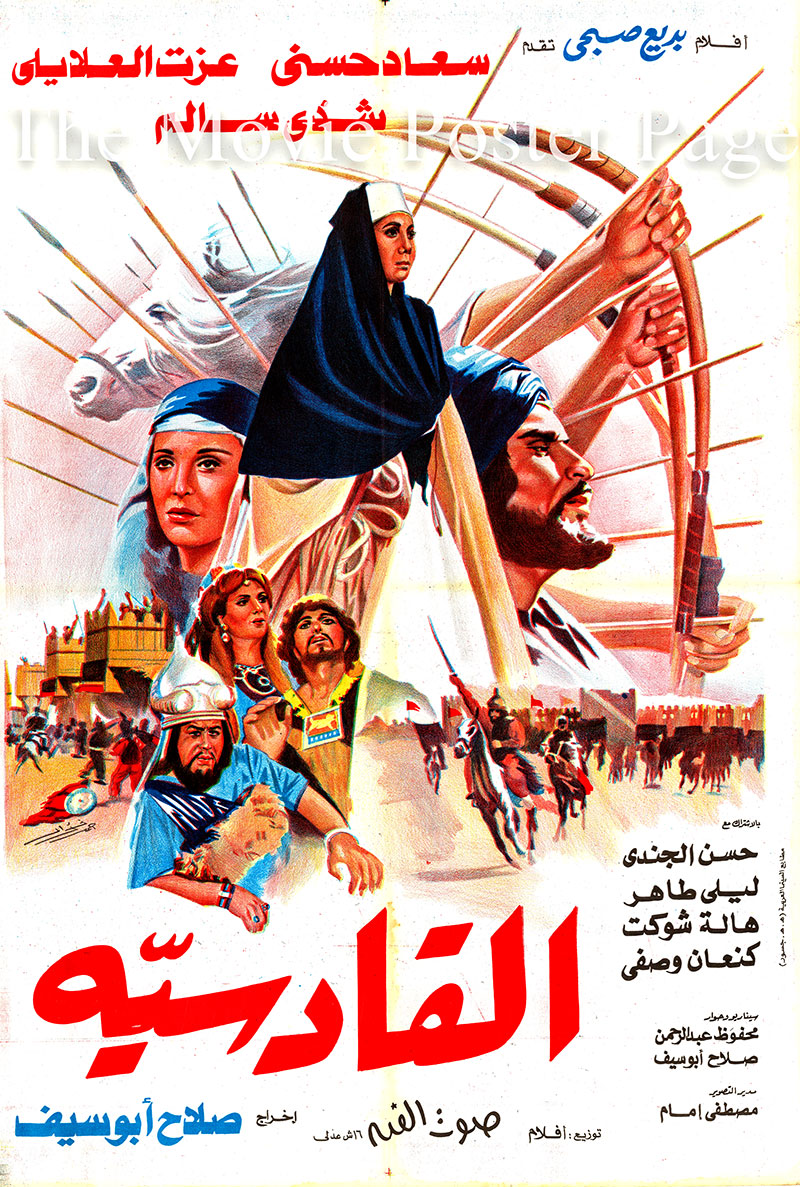 Pictured is an Egyptian promotional poster for the 1981 Salah Abouseif film Al-Qadesiya starring Soad Hosny.