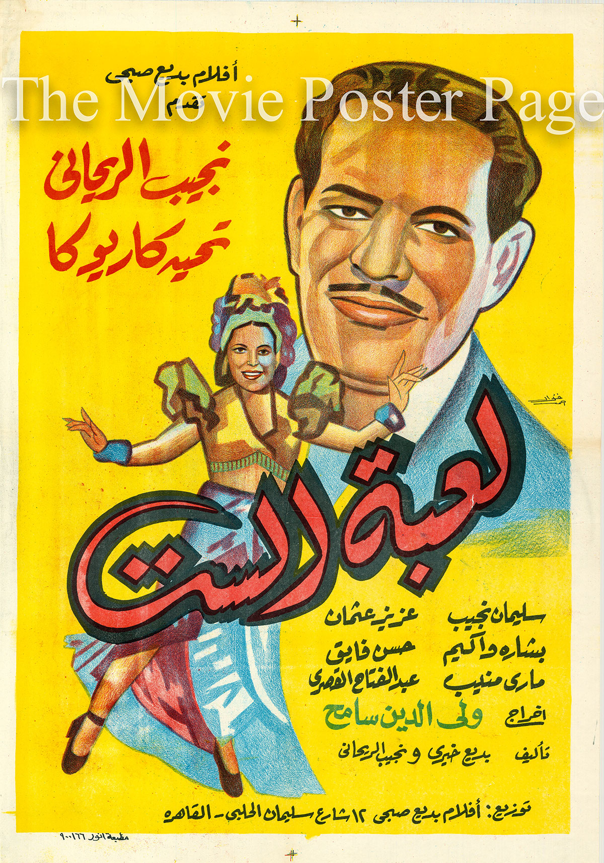 Pictured is an Egyptian promotional poster for the 1946 Wali Eddine Sameh film The Lady's Puppet starring Naguib Al Rihani based on the novel The Devil is a Woman by Pierre Louys.