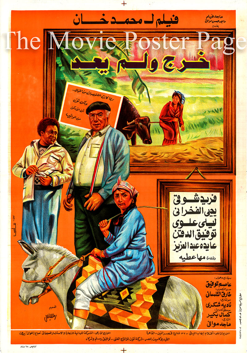Pictured is an Egyptian promotional poster for the 1984 Mohamed Khan film Missing Person starring Yehia El-Fakharany as Atia Abdel Khaleq and Farid Shawqi as Kamal Beg Aziz.