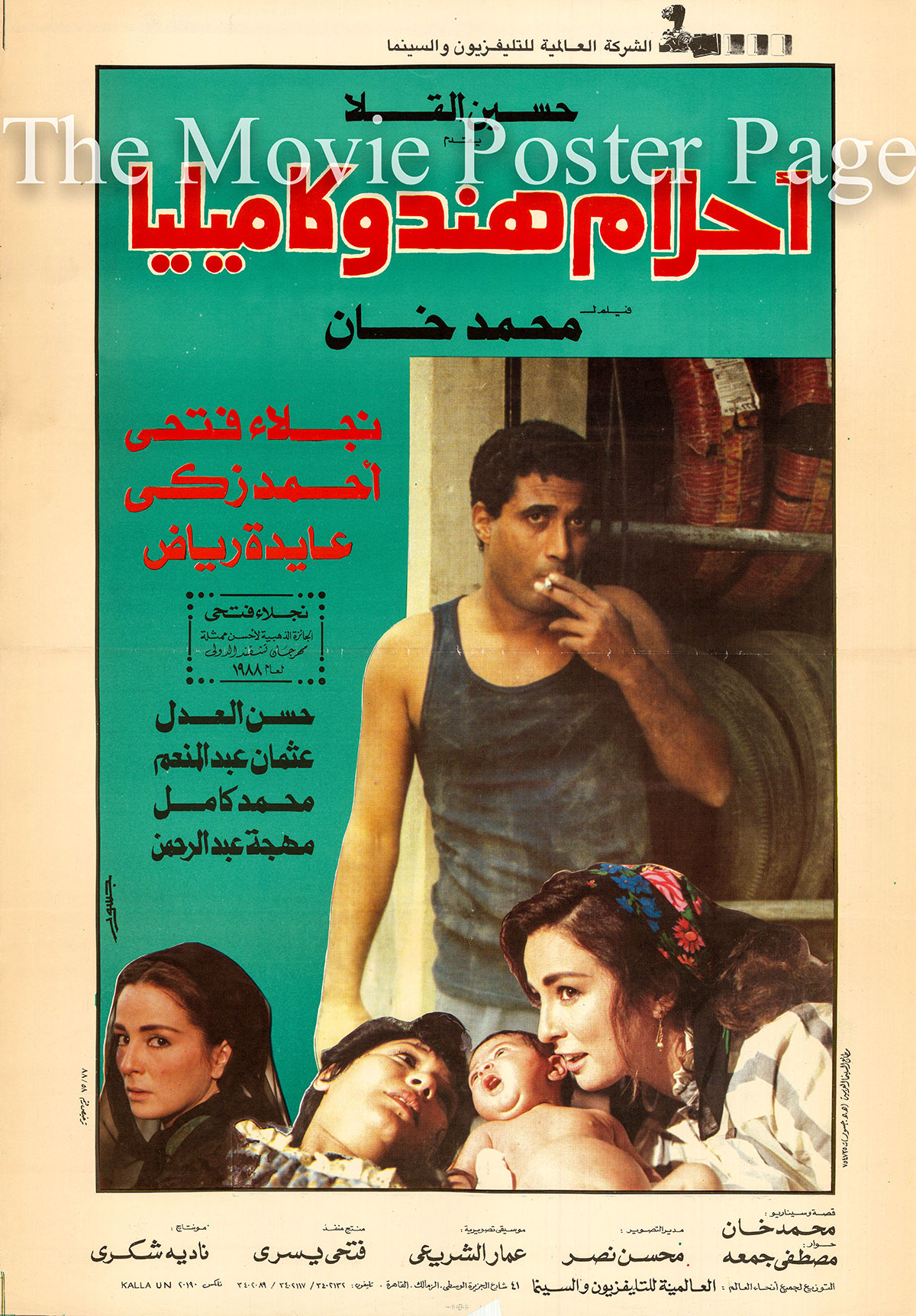 Pictured is an Egyptian promotional poster for the 1987 Mohamed Khan film Dreams of Hind and Camilia starring Ahmed Zaki and Naglaa Fathy