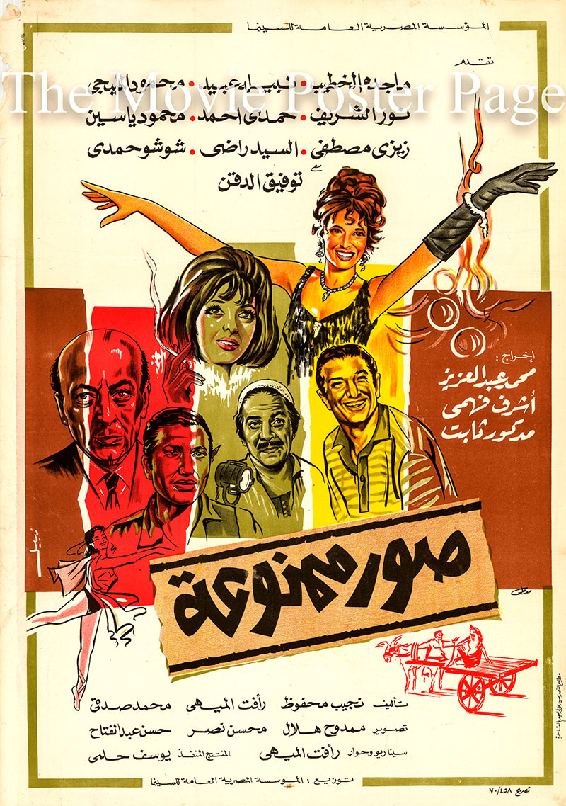 Pictured is an Egyptian promotional poster for the 1971 Mohamed Abdel Aziz, Ashraf Fahmy and Madkour Sabet film Forbidden Pictures starring Magda El-Khatib as Hanna.