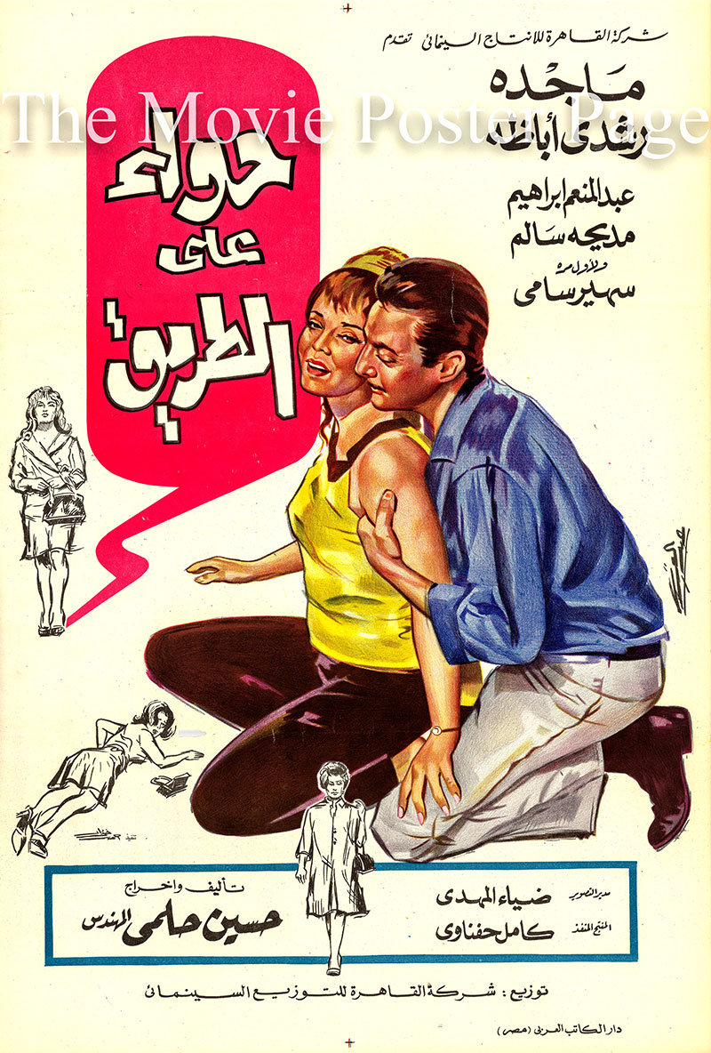 Pictured is an Egyptian promotional poster for the 1968 Hussein Helmy film Eve on the Road starring Magda.