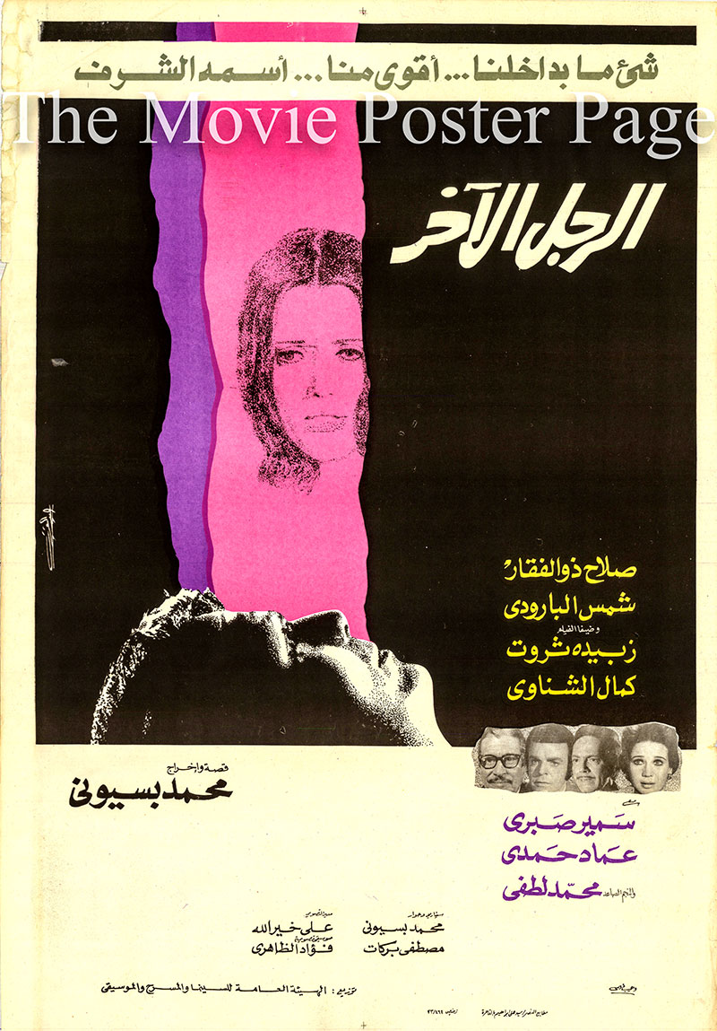 Pictured is an Egyptian promotional poster for the 1973 Mohamed Basyouni film The Other Man starring Salah Zulfikar.