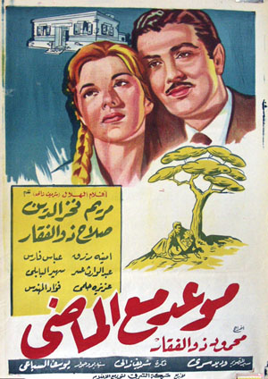 Pictured is an Egyptian promotional poster for the 1961 Mahmoud Zulfikar film Rendezvous with the past starring Mariam Fakhr Eddine.