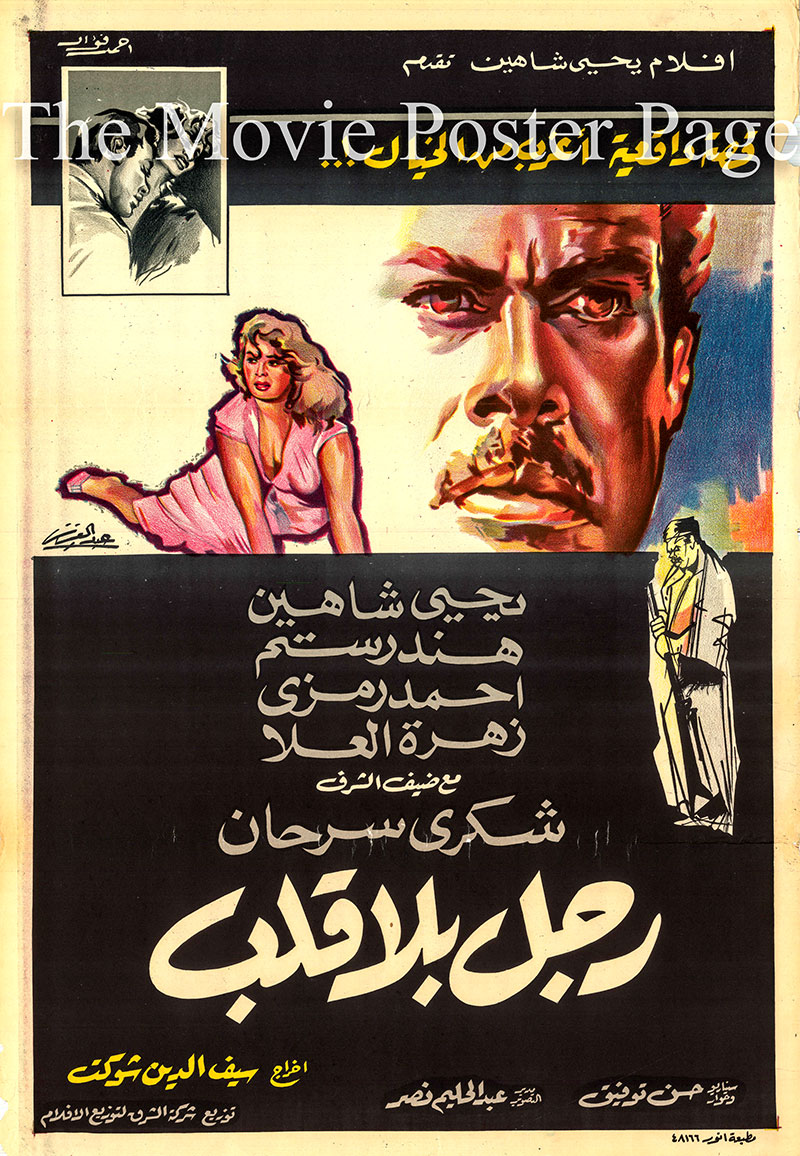 Pictured is an Egyptian promotional poster for the 1960 Seif Eddine Shawkat film Man without a Heart starring Hind Rostom.