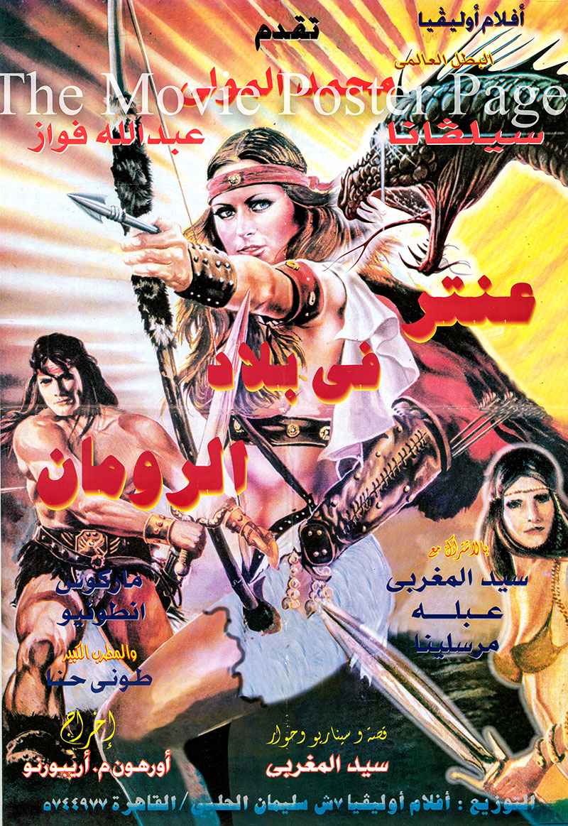Pictured is an Egyptian promotional poster for the 1974 Orhon M. Ariburnu Turkish film Antar in the Land of the Romans starring Muhammad Melva.