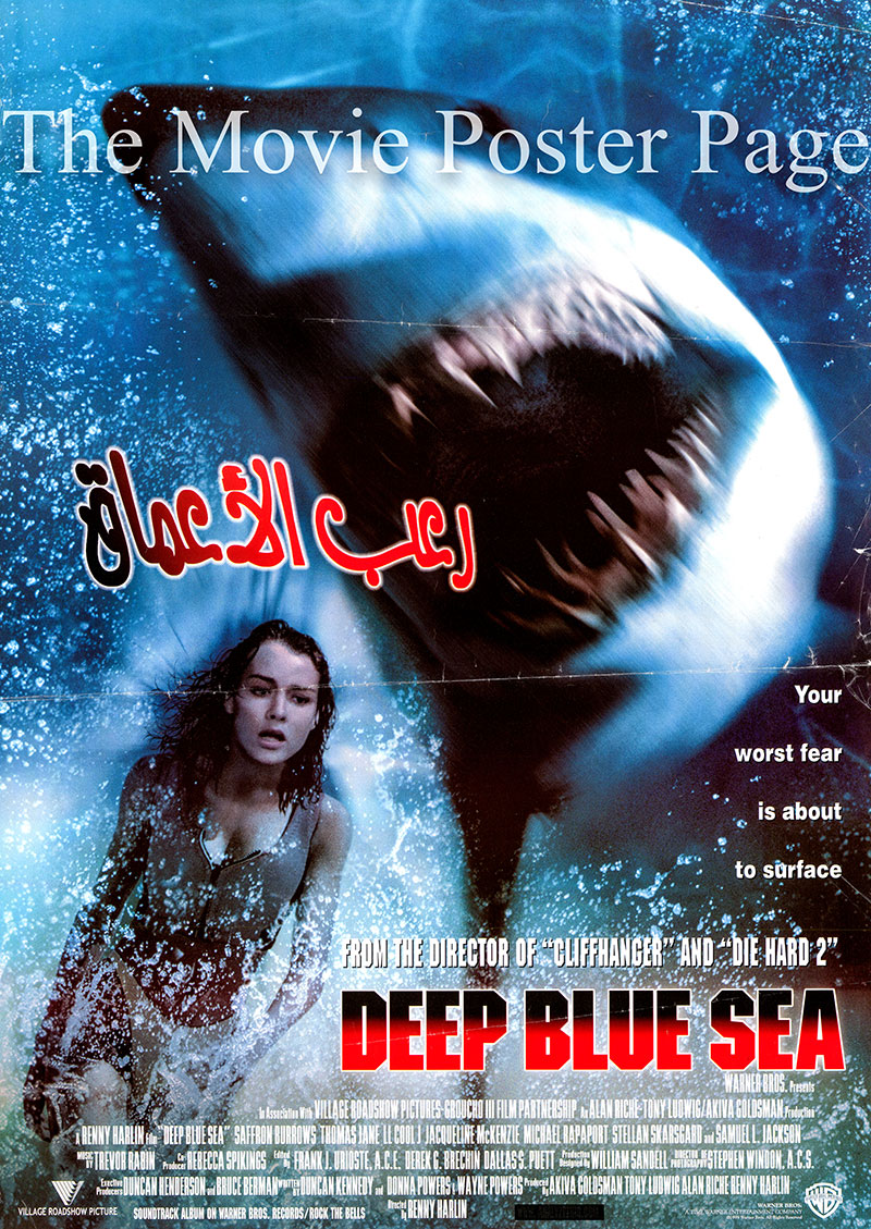 Pictured is an Egyptian promotional poster for the 1999 Renny Harlin film Deep Blue Sea starring Thomas Jane as Carter Blake.