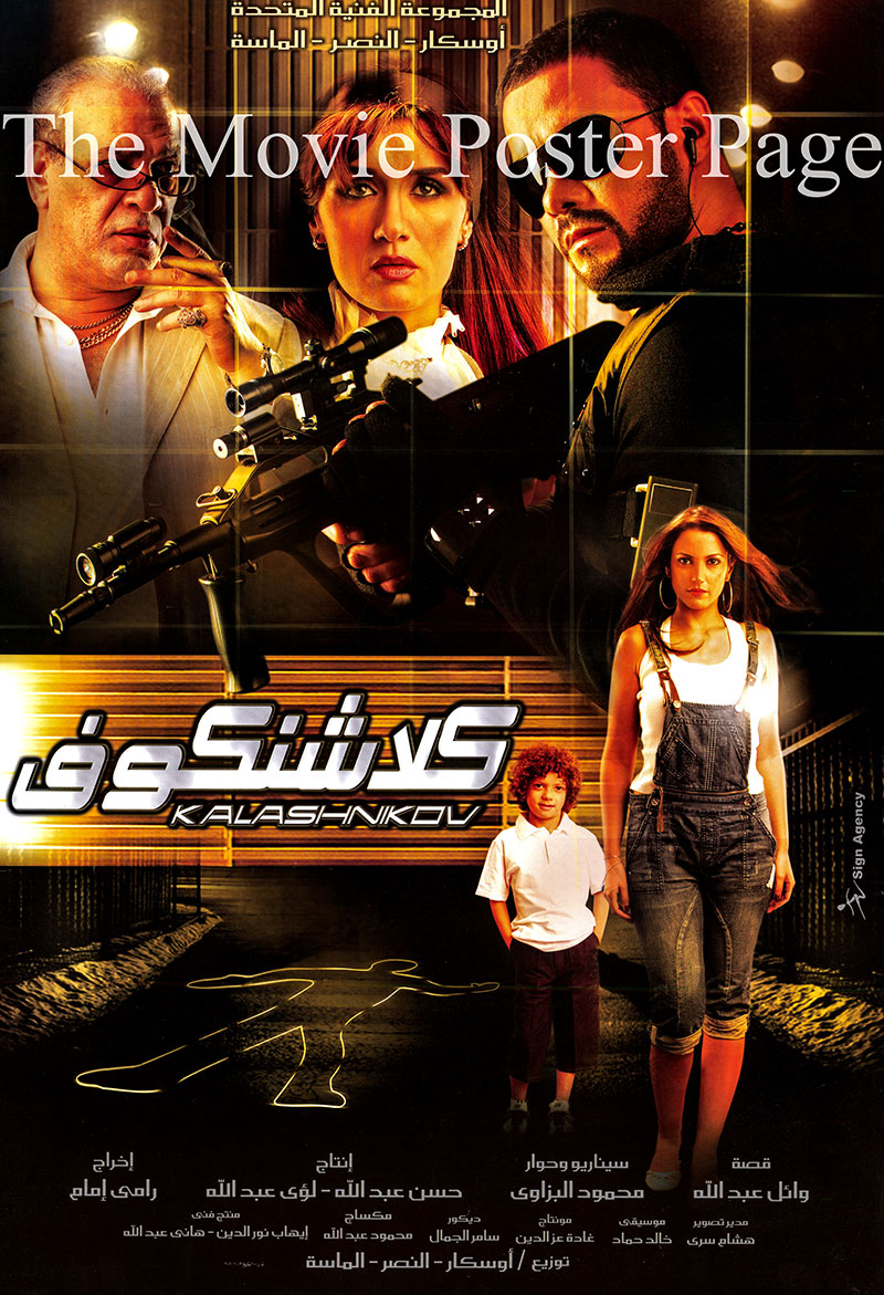 Pictured is an Egyptian promotional poster for the 2008 Rami Imam film Kalashnikov starring Mohamed Rageb.