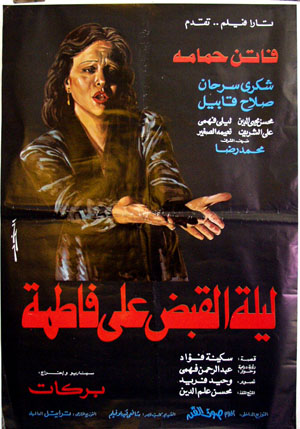 Pictured is an Egyptian promotional poster for the 1984 Henry Barakat film The Night of Fatma's Arrest starring Faten Hamama.