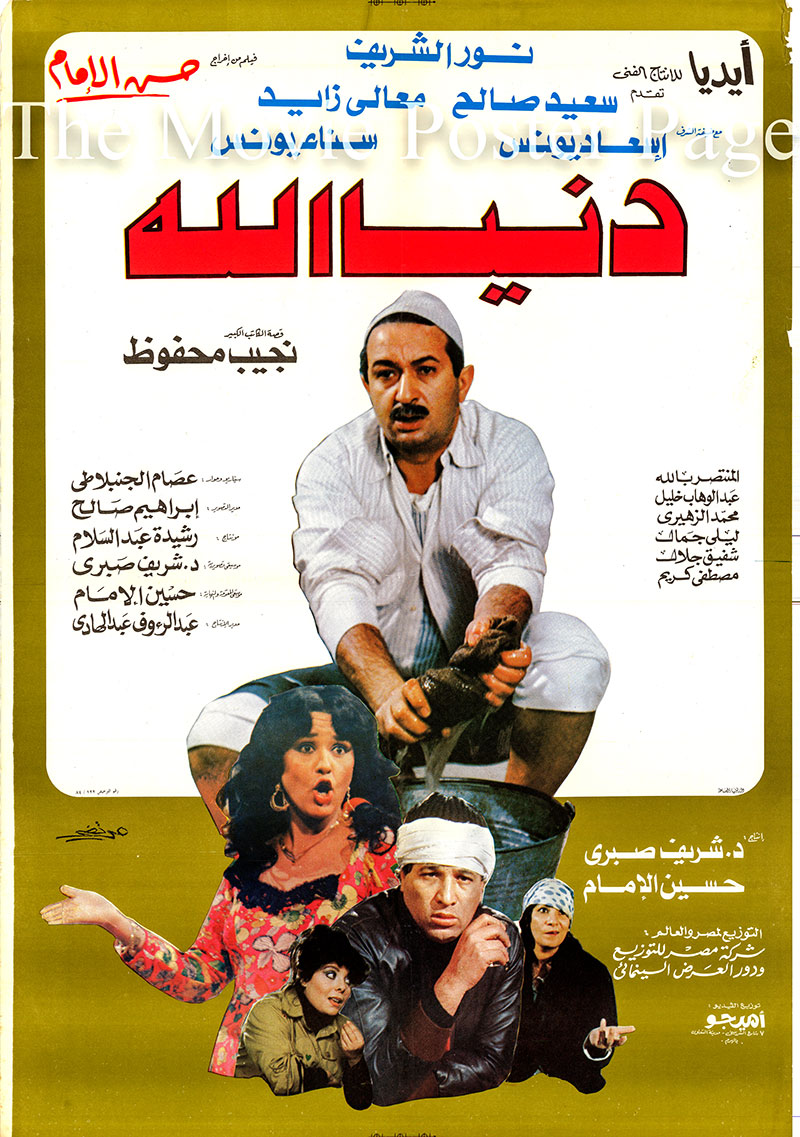 Pictured is an Egyptian promotional poster for the 1984 Hassan Al Imam film God's World [donya allah] starring Nour El-Sherif.