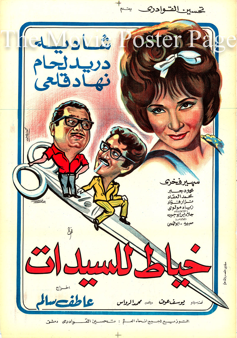 Pictured is an Egyptian promotional poster for the 1969 Atef Salem film Women's Tailor starring Shadia as Hoda.