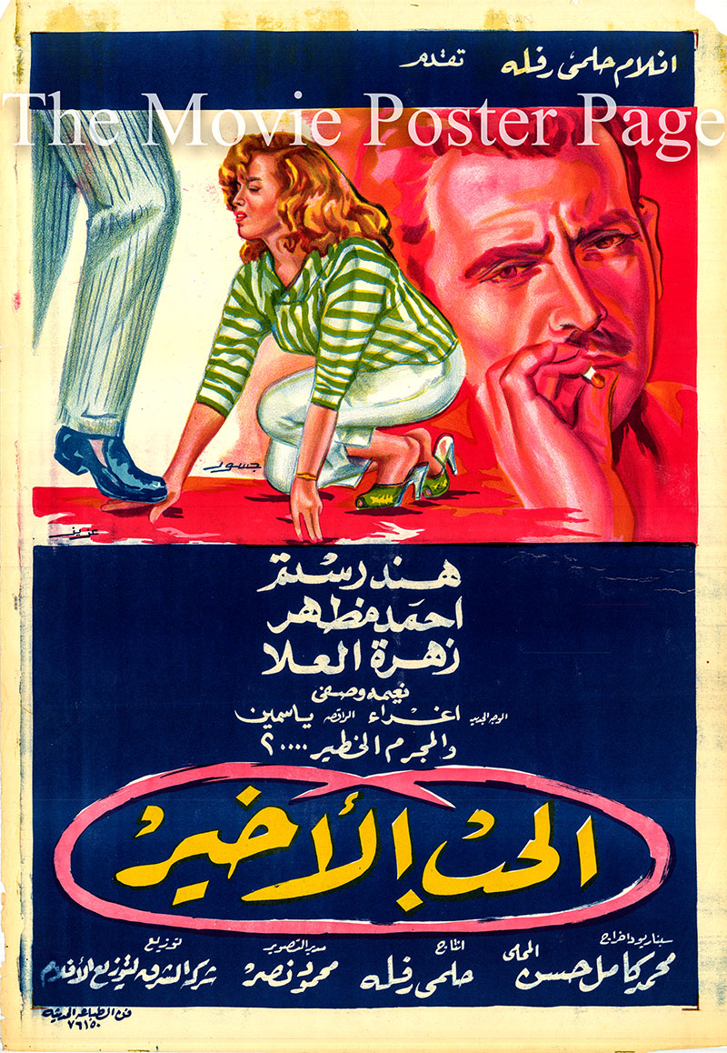Pictured is an Egyptian promotional poster for the 1958 Muhammad Kamel Hassan film The Last Love starring Hind Rostom.
