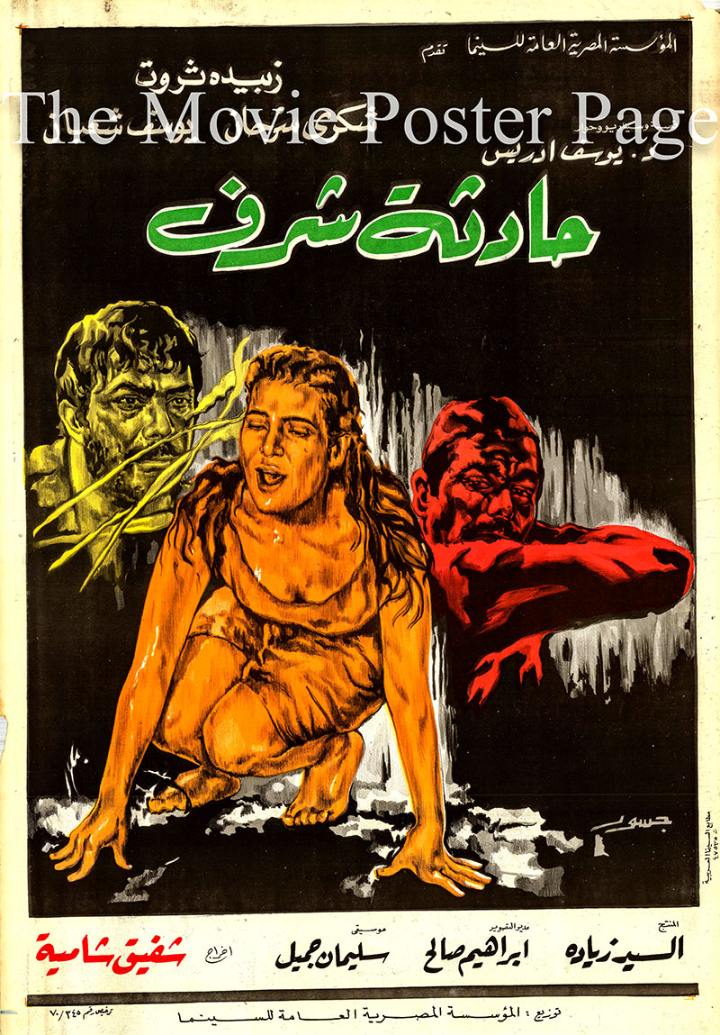 Pictured is an Egyptian promotional poster for the 1970 Shafiq Shamia film <i>Honor Incident</i> starring Zubaida Tharwat.