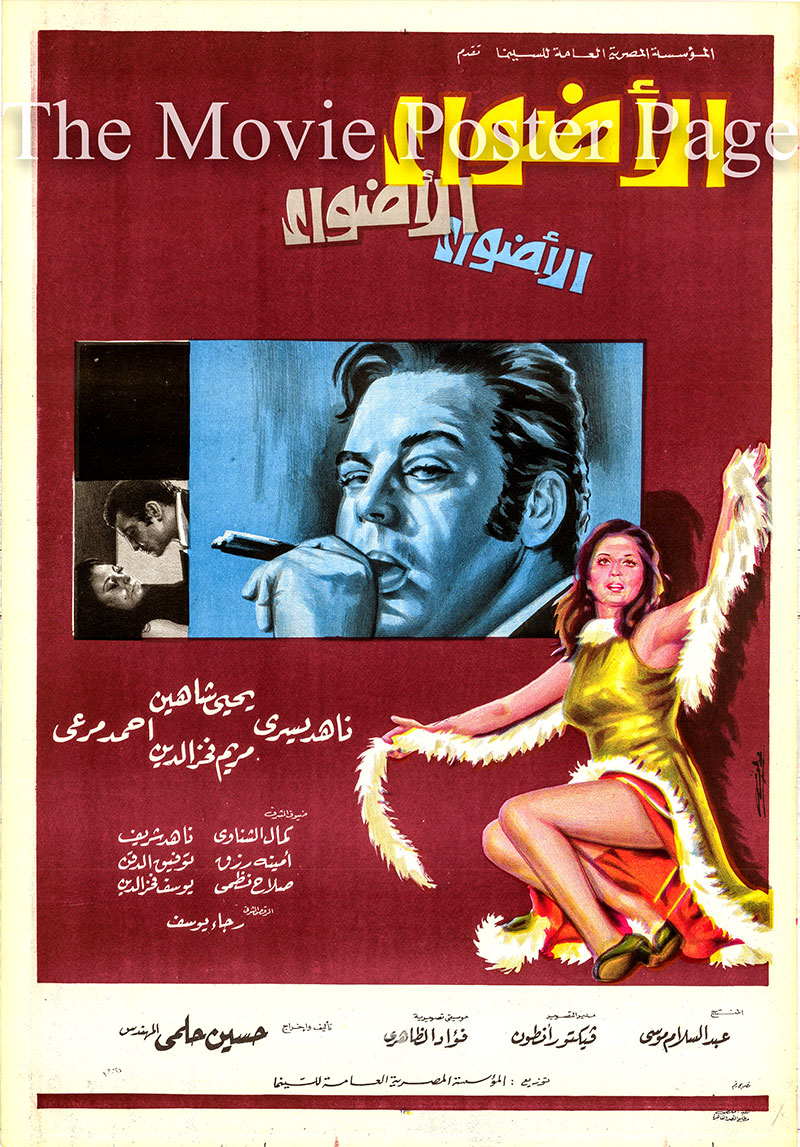 Pictured is an Egyptian promotional poster for the 1972 Hussein Helmy film The Lights starring Yehia Chahine.