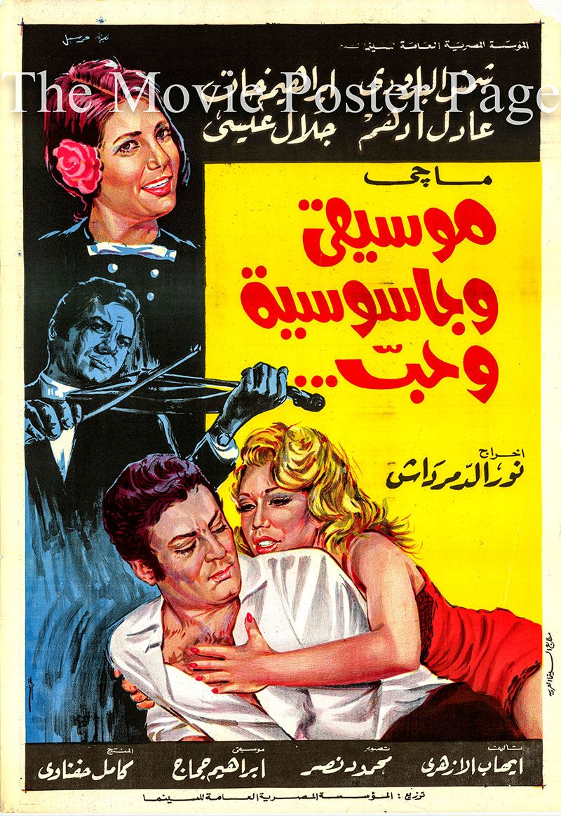Pictured is an Egyptian promotional poster for the 1971 Nour El-Demerdash film Music, Espionage and Love starring Shams El-Barudy.