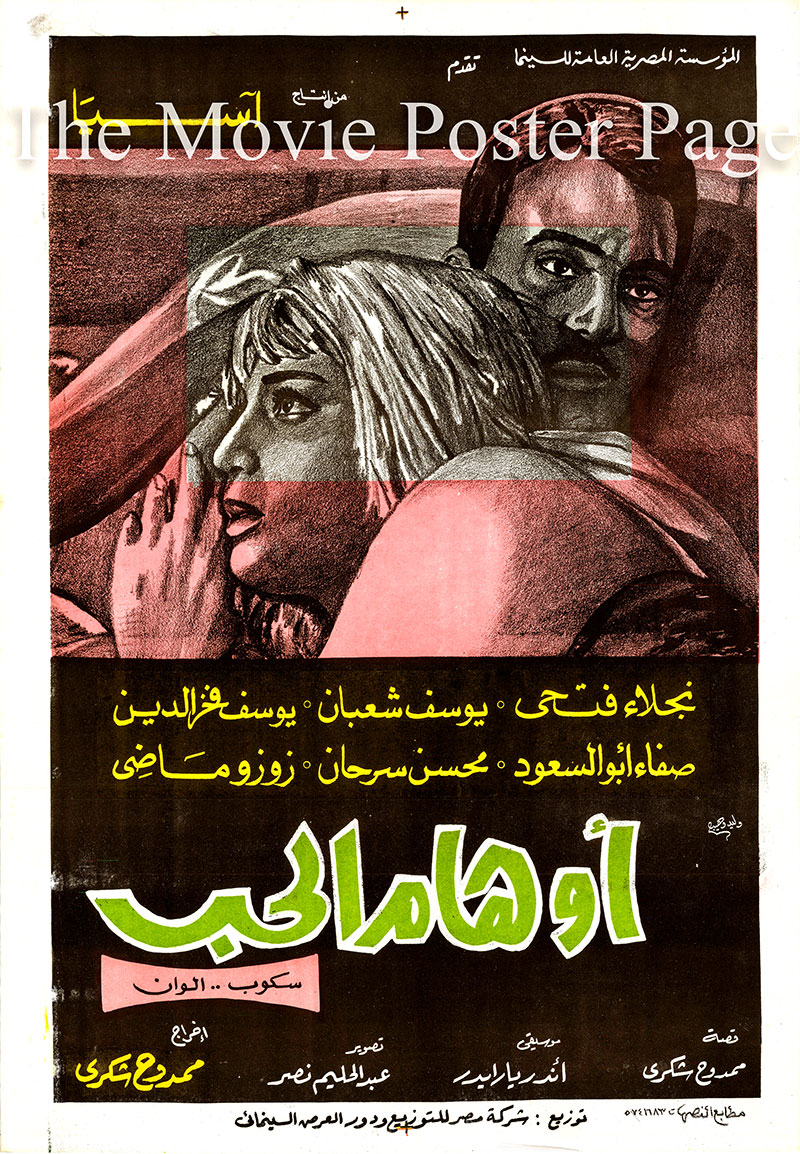 Pictured is an Egyptian promotional poster for the 1970 Mamduh Shukry film Ambiguities of Love, starring Naglaa Fathy.