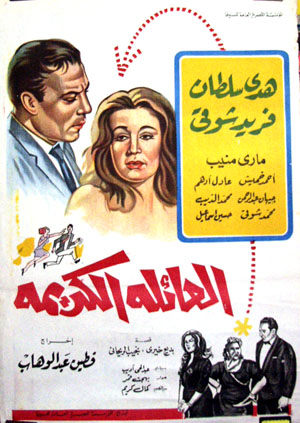 Pictured is an Egyptian promotional poster for the 1964 Fatin Abdel Wahab film The Noble Family, starring Farid Shawqi.