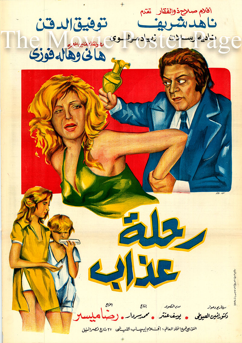 Pictured is an Egyptian promotional poster for the 1972 Rida Myassar film Journey of Pain starring Nahed Sherif as Soheir.