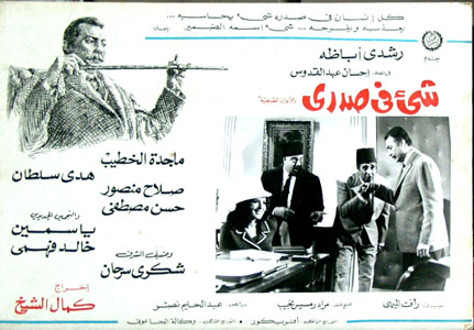 Pictured is an Egyptian promotional lobby card for the 1971 Kamal El Sheikh film Something Within starring Rushdy Abaza.