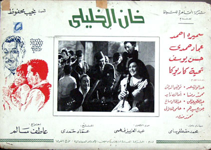 Pictured is an Egyptian promotional lobby card for the 1966 Atef Salem film Khan al-Khalili starring Samira Ahmed, based on a novel by Naguib Mahfouz.