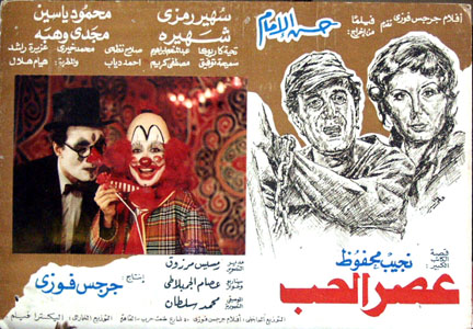 Pictured is an Egyptian promotional lobby card for the 1986 Hassan Al Imam film Time of Love starring Mahmoud Yassine, based on a story by Naguib Mahfouz.