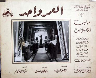 Pictured is an Egyptian promotinoal lobby card for the 1954 Ihsan Ferghal film We Live Once, starring Ismail Yasseen.