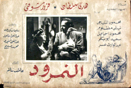 Pictured is an Egyptian promotional lobby card for the 1956 Atef Salem film The Bad-Tempered Man starring Farid Shawqi.