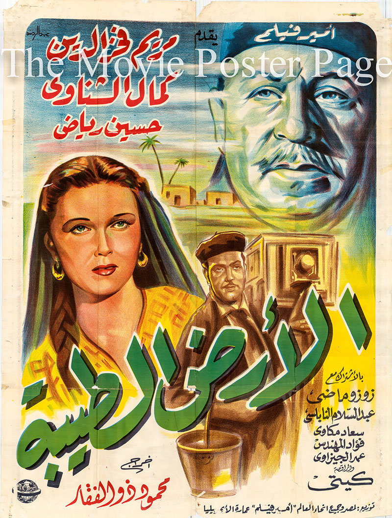 Pictured is an Egyptian oversize promotional poster for the 1954 Mahmoud Zulfikar film The Good Earth, starring Mariam Fakhr Eddine.