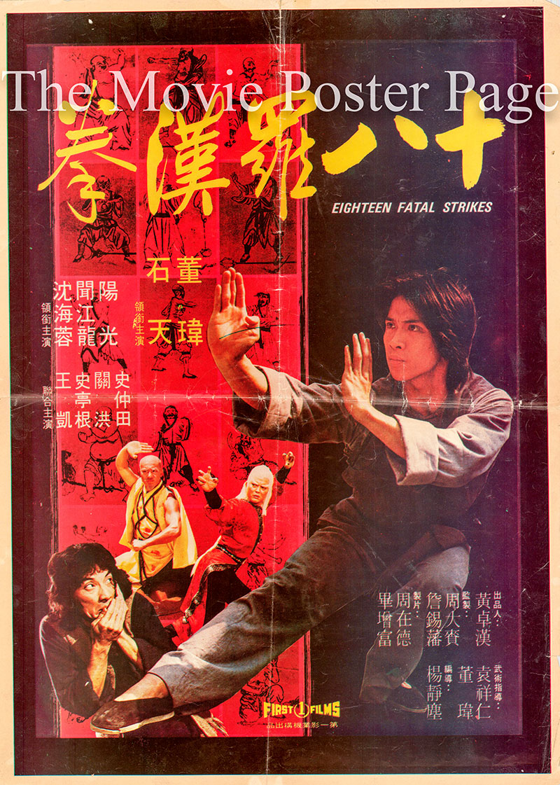Pictured is a Hong Kong promotional poster for the 1978 Jue Cheung film 18 Fatal Strikes starring Tung Wei and Shih Tien.
