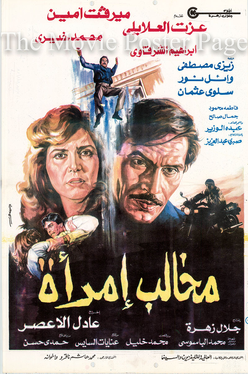 Pictured is an Egyptian Promotional poster for the 1988 Adel El Aassar film Womans Claws, starring Mervat Amin.