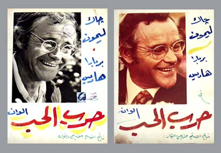 Pictured are two handmade Egyptian promotional lobby cards for the 1972 Melville Shavelson film The WAr Between Men and Women starring Jack Lemmon and Barbara Harris.
