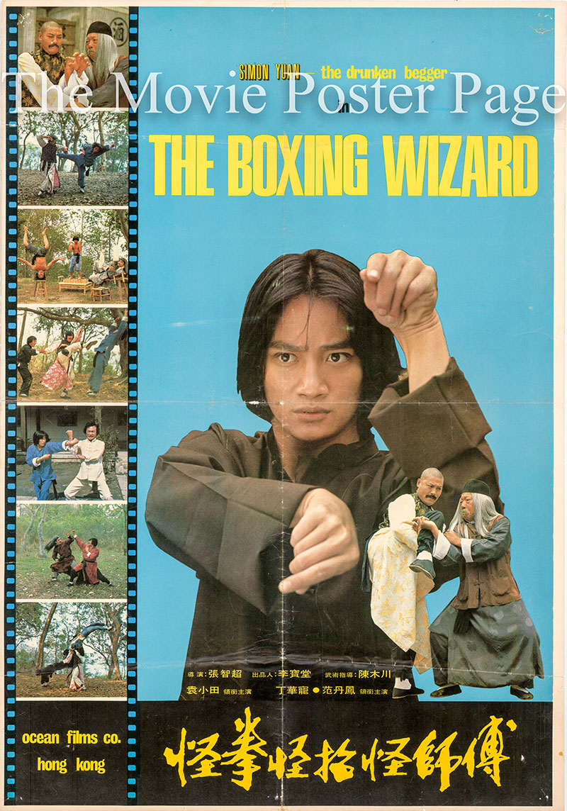 Pictured is a Hong Kong promotional poster for the 1978 Chih-chao Chang film The Boxing Wizard starring Tao Chiang.