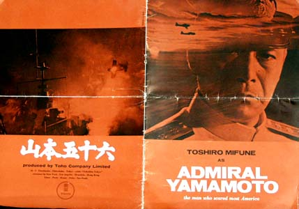 Pictured is a Japanese promotional program for the 1968 Seiji Maruyama film Admiral Yamamoto starring Toshiro Mifune.